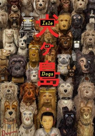 6009709162327 - Isle of Dogs - Bill Murray